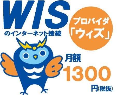 WISのインターネット接続月額1,300円(税抜)