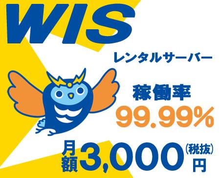 稼働率99.99%WISのレンタルサーバー月額3,000円(税抜)