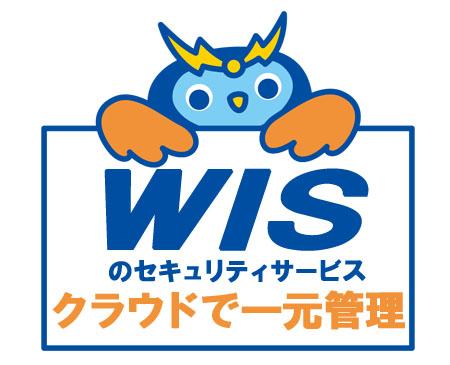 クラウドで一元管理!WISのセキュリティサービス